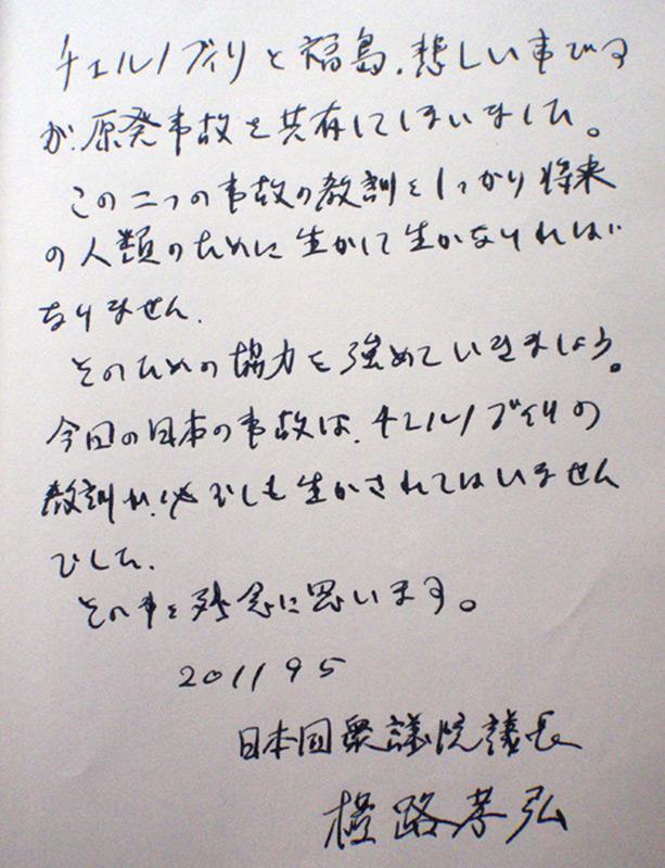 Mr. Takahiro Yokomichi